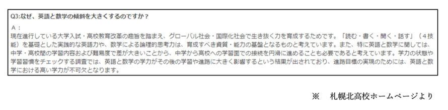 札幌北高校ホームページより