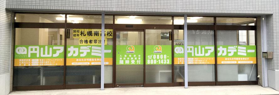 円山アカデミー外観