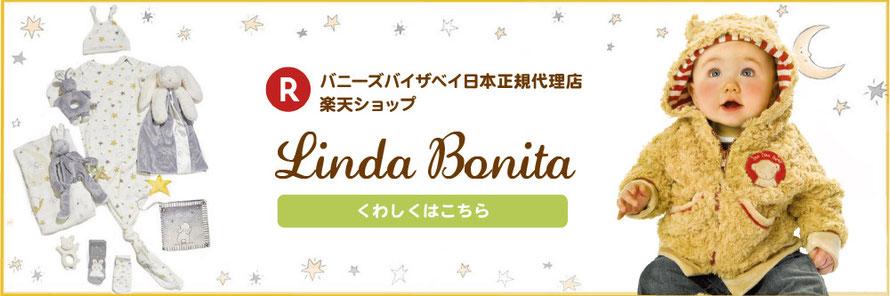 バニーズバイザベイ日本正規代理店 楽天ショップ「LINDA BONITA」