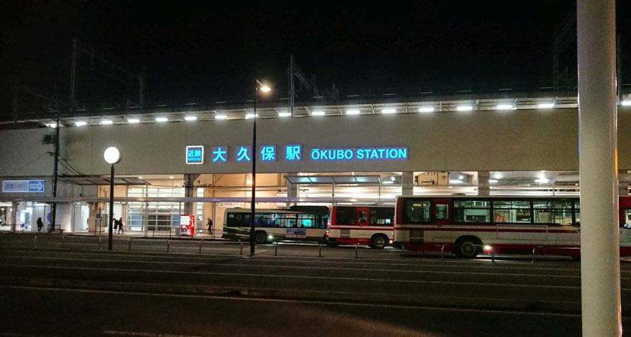 京都府 近鉄大久保駅