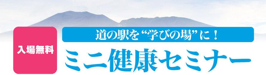 """入場無料 道の駅を""""学びの場""""に!ミニ健康セミナー"""