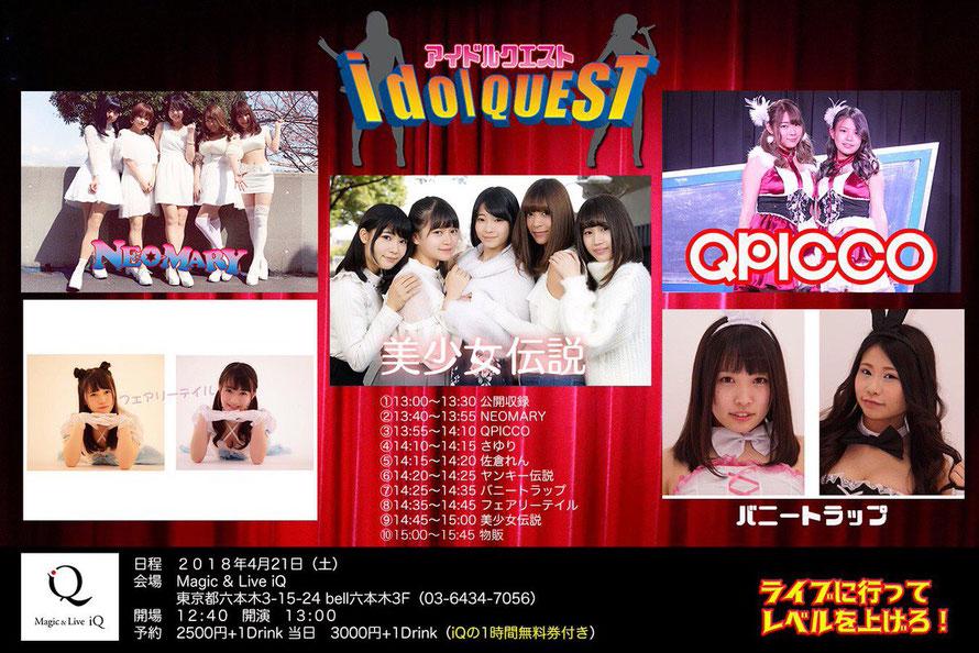 4月21日(土)idol QUEST