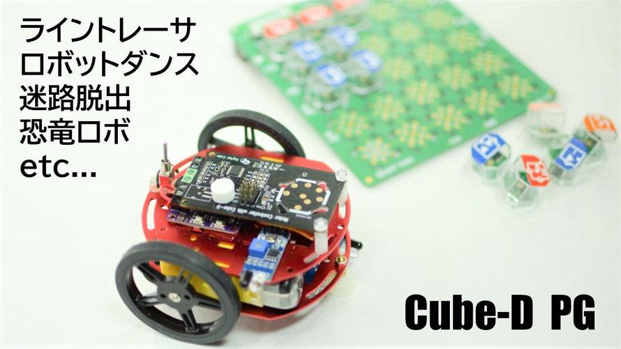 ブロックだけでプログラミングするロボットカー Cube-D PG
