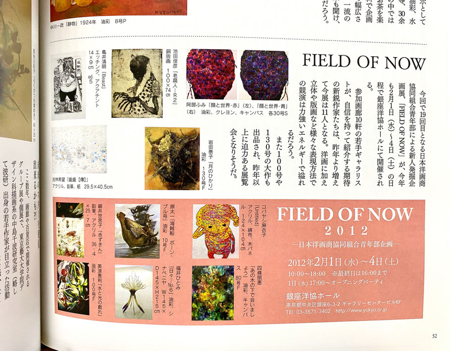 月刊アートコレクター2012年2月号52頁