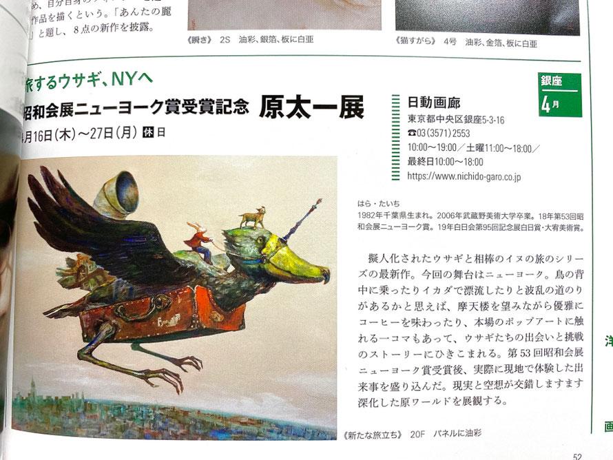 月刊美術2020年4月号 原太一の記事