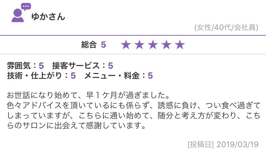 大阪でダイエット40代女性のダイエット口コミ
