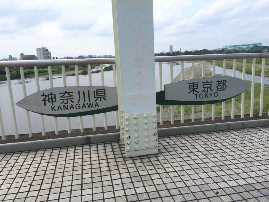 Border between Tokyo and Kanagawa Tama River Water pipe Bridge Tokyo Komae walking TAMA Tourism Promotion - Visit Tama 多摩川水道橋 東京都神奈川県境 東京都狛江市 散策 多摩観光振興会