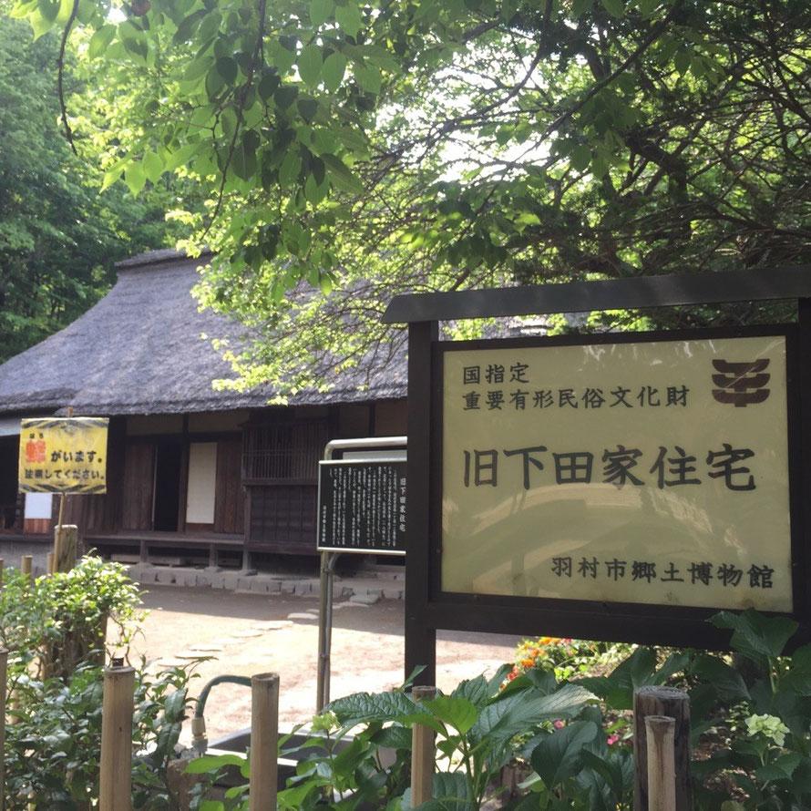 Old Shimoda Family House Hamura city Folk Museum Tokyo Hamura historic tourist spot 旧下田家住宅 東京都羽村市 羽村市郷土博物館 国指定重要有形民俗文化財 歴史 観光 スポット