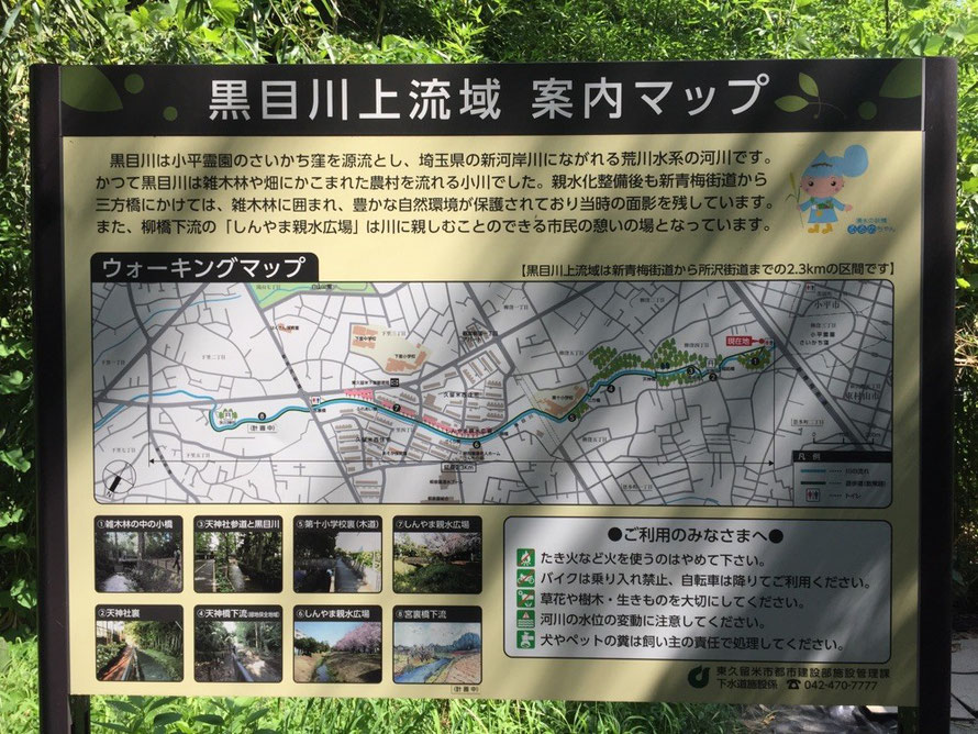 Guide Map of Kurome River upsteam area Tokyo Higashikurume walking healing nature tourist spot TAMA Tourism Promotion - Visit Tama 黒目川上流域 案内マップ 東京都東久留米市 散策 癒し 自然 観光スポット 多摩観光振興会
