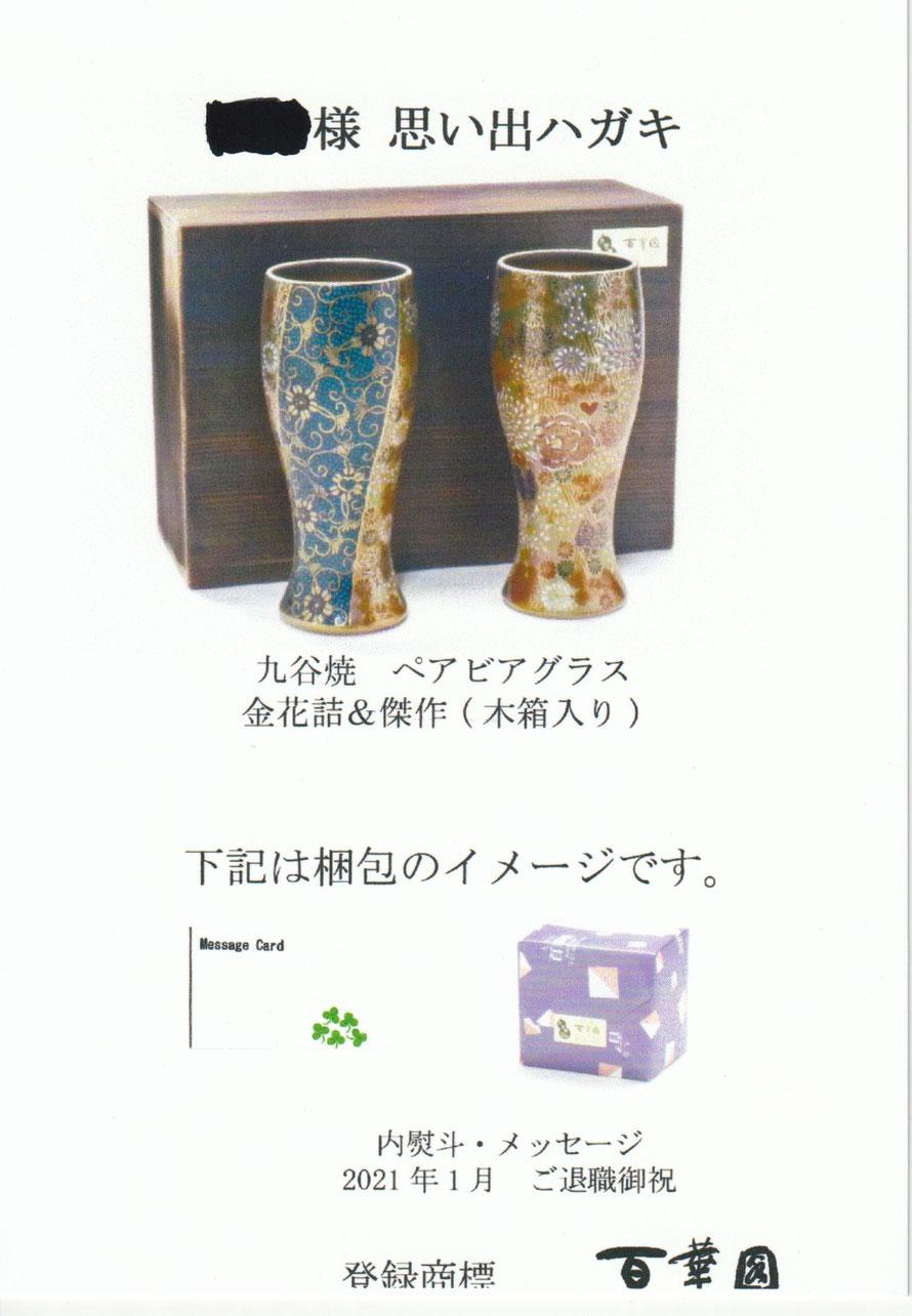 九谷焼思い出ハガキ 酒井百華園