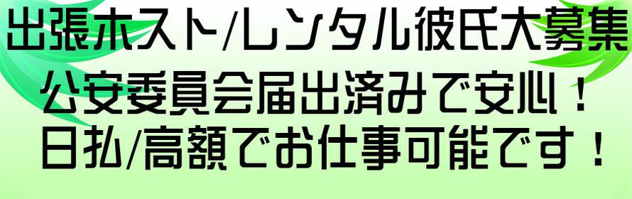 出張ホスト/レンタル彼氏大募集 公安委員会届出済みで安心!