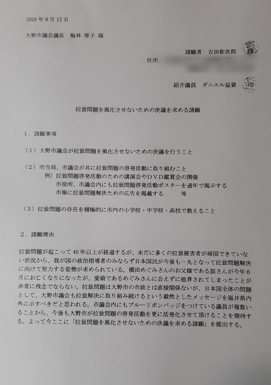 大野市議会議長宛に提出された請願(コピー)