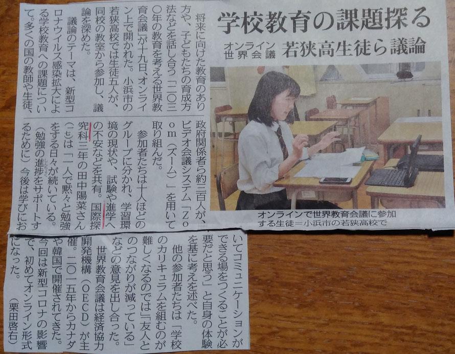 2020年5月21日 日刊県民福井朝刊より