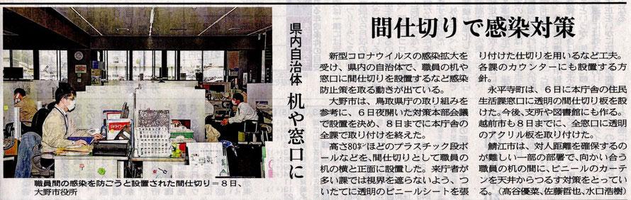 2020年4月9日付の福井新聞朝刊より 大野市役所は鳥取県庁の取り組みではなく、福井県庁にならったほうが良いのでは?