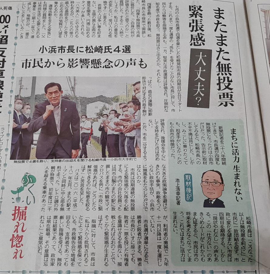 2020年8月3日付 日刊県民福井記事より