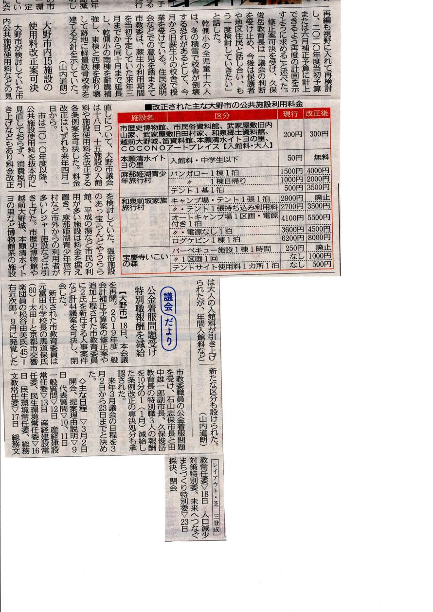 2019年12月19日日刊県民福井記事