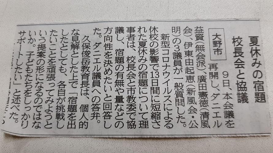 一般質問の様子が福井新聞2020年6月10日付の朝刊に掲載されました。
