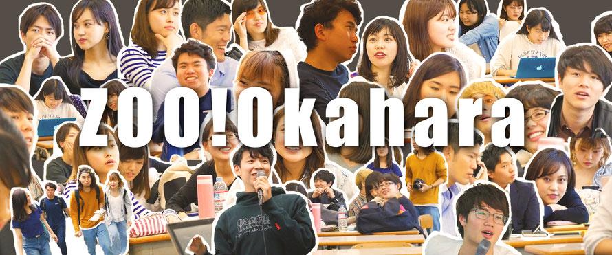 岡原動物園とzoo okahara