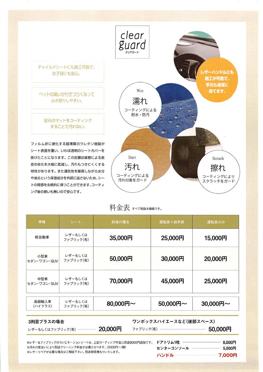レザーシートコーティングの岡山価格表
