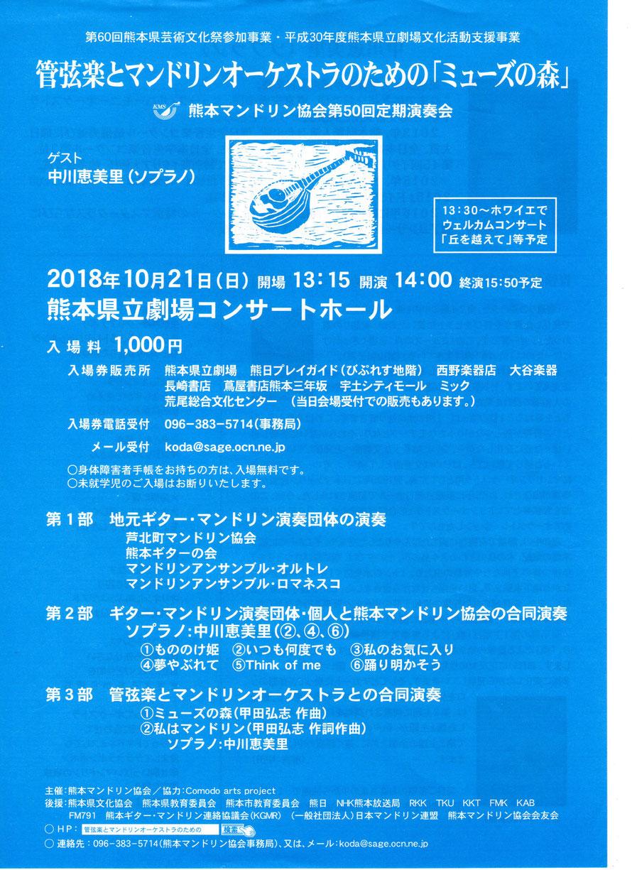 第60回熊本マンドリン協会の定期演奏会に、熊本ギターの会からは『熊本ギターフェスティバル合奏団』として参加します。
