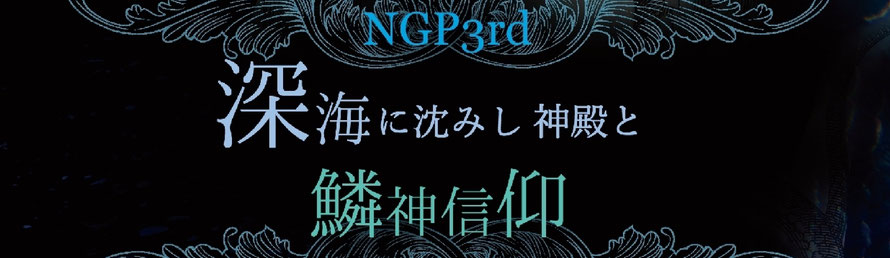 NGP3活動歴。