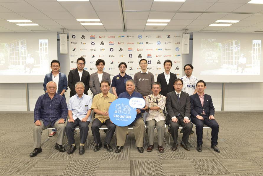 ▲Cloud ON OKINAWAに参画した各市町、企業の代表が出席した記者発表