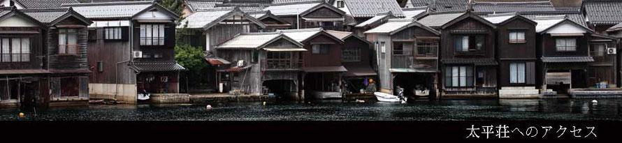 太平荘へのアクセス