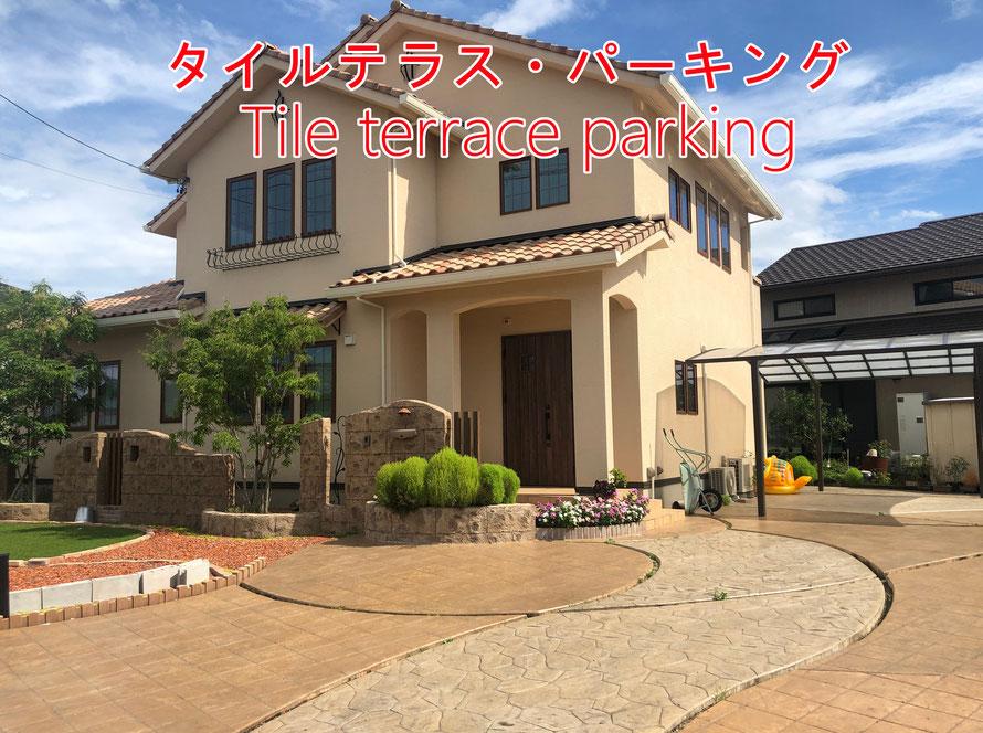 タイル テラコッタ 駐車場 カースペース カーフロア 庭 新築 スタンプ コンクリート リフォーム 300角 レンガ