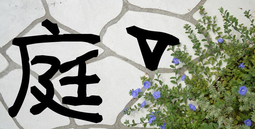 庭 庭園 造園 ガーデン ガーデニング エクステリア 外構 外溝 目隠し ウッド デッキ 草取り 雑草 タイル テラス