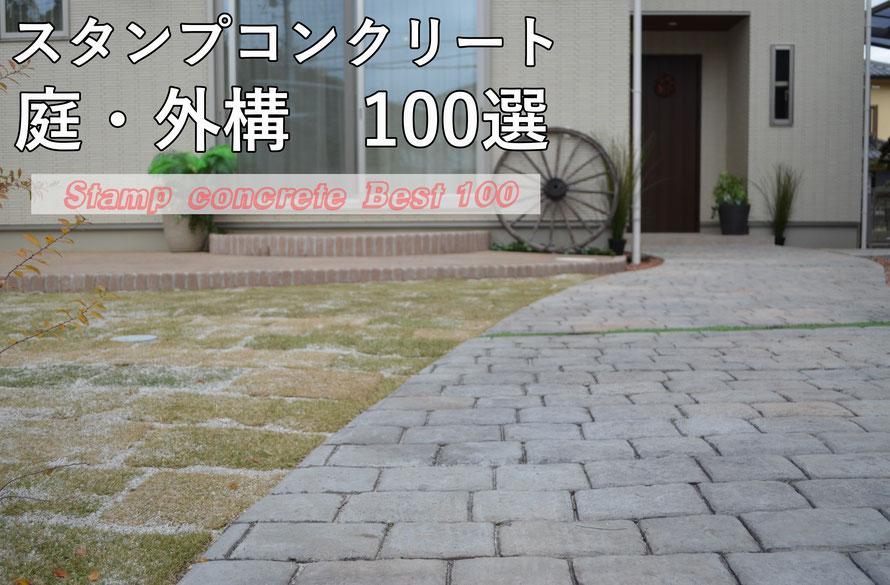 スタンプコンクリート グランドコンクリート ステンシル ファンタジー モルタル造形 デザインコンクリート タフテックス