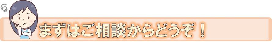 蓮田市のゴミ屋敷お片付けは、相談からどうぞ!どんな小さなことでもなんでも質問してください。