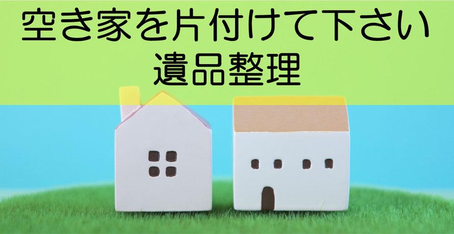 空き家|片付け|家財処分|撤去|庭|ジャングル|草刈り|伐採|処分|売却|遺品整理|