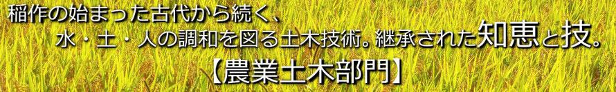 農業土木部門