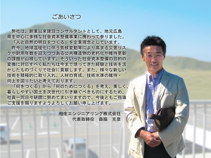 広島の建設コンサルタント、フクヨシエンジニアリング株式会社代表取締役の挨拶です。