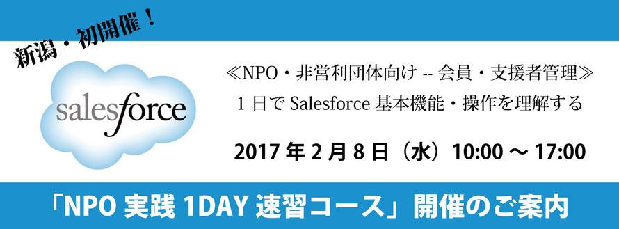 ≪NPO・非営利団体向け -- 会員・支援者管理≫1日でSalesforce基本機能・操作を理解する「NPO実践1DAY速習コース」開催概要