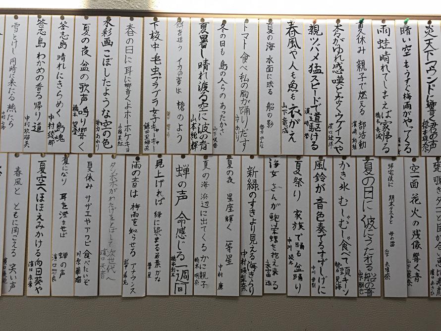 定期船乗り場に掲示されている子どもたちの俳句。同じ苗字がいくつもあるけれど、親戚だったり、そうでなかったり。