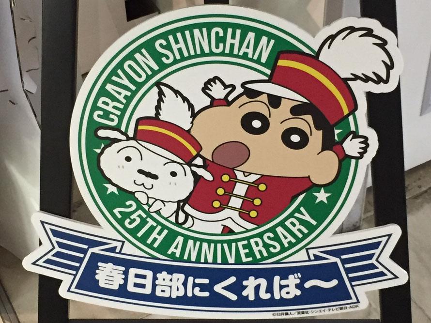 クレヨンしんちゃん25周年記念ロゴ