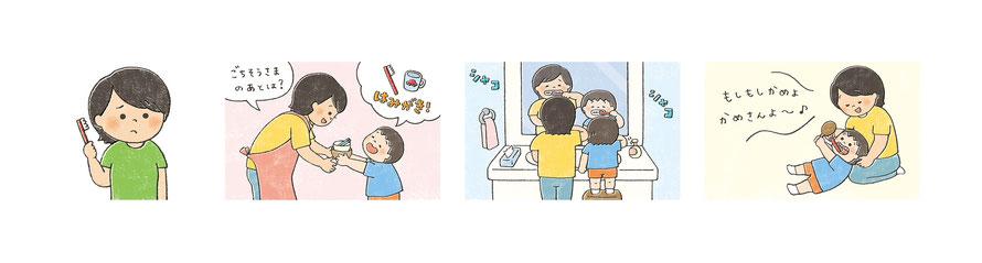 『みみちゃんえほん』2018年6月号「保護者のお悩みにお答えします!」コーナーの挿絵