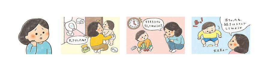 『みみちゃんえほん』2018年4月号「保護者のお悩みにお答えします!」コーナーの挿絵