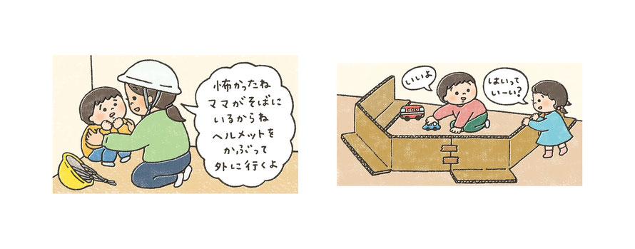 『みみちゃんえほん』2019年9月号「生活習慣にまさえ先生がアドバイス」コーナーの挿絵
