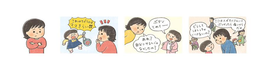 『みみちゃんえほん』2019年3月号「保護者のお悩みにお答えします!」コーナーの挿絵