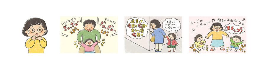 『みみちゃんえほん』2018年10月号「保護者のお悩みにお答えします!」コーナーの挿絵