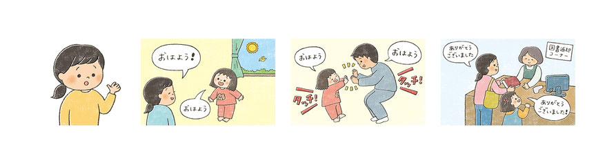『みみちゃんえほん』2018年5月号「保護者のお悩みにお答えします!」コーナーの挿絵