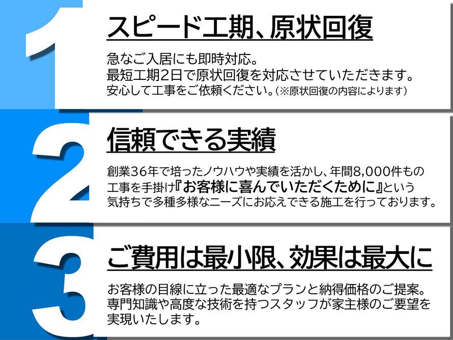 大阪の原状回復工事 リフォーム 光触媒 石井装飾が選ばれる理由