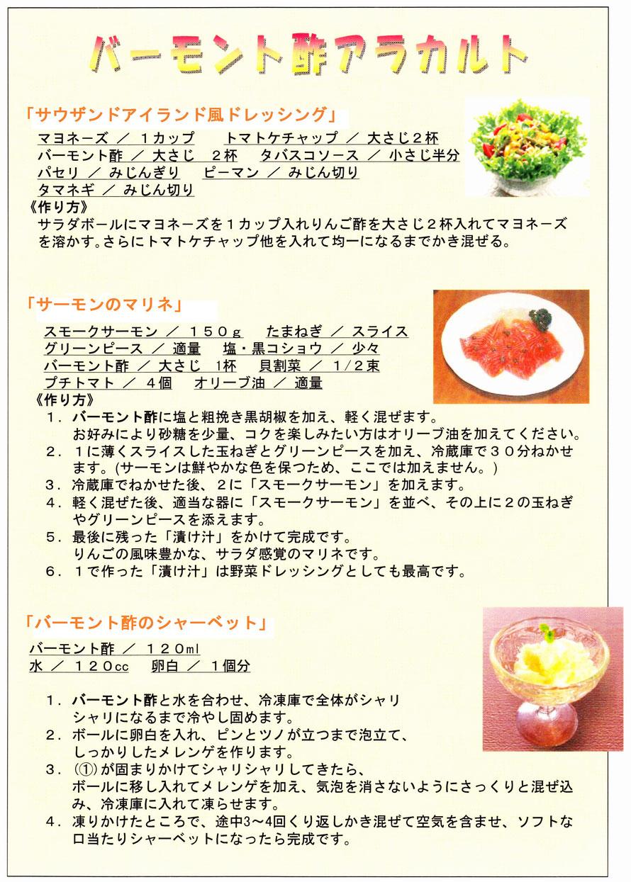 美味しいバーモント酢ドレッシングの作り方レシピ。