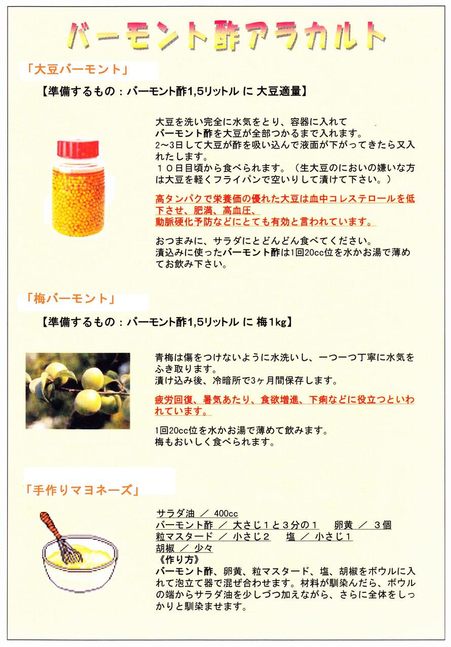 美味しいバーモント酢の作り方レシピ