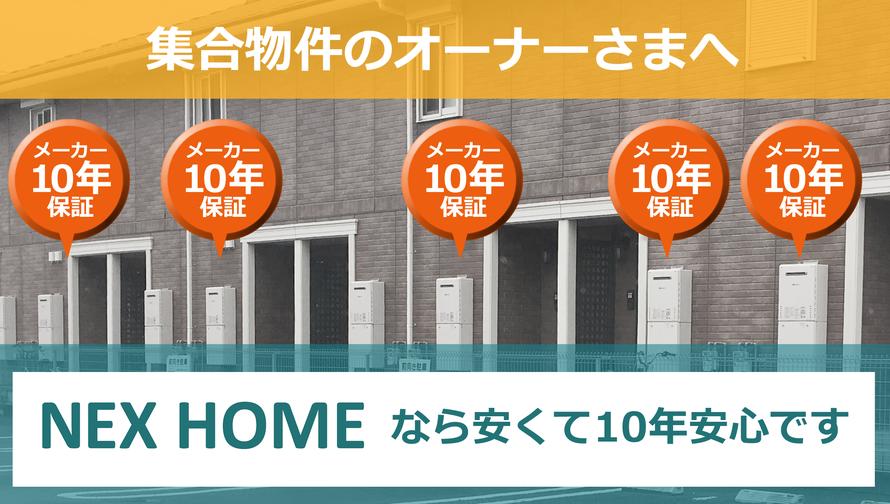 NEX HOMEなら給湯機器費用が10年固定です!