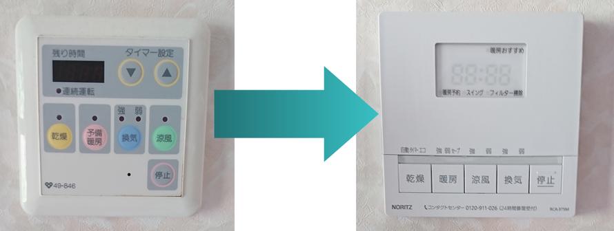 浴室乾燥暖房機リモコン