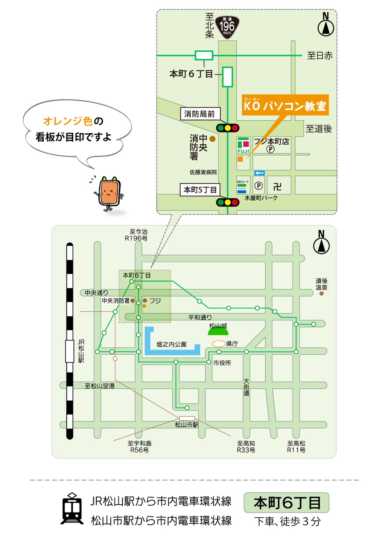 KOパソコン教室周辺地図