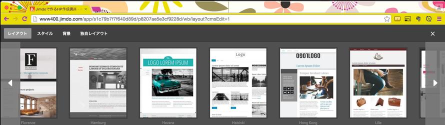 ホームページの作成途中でデザインの変更もできます。
